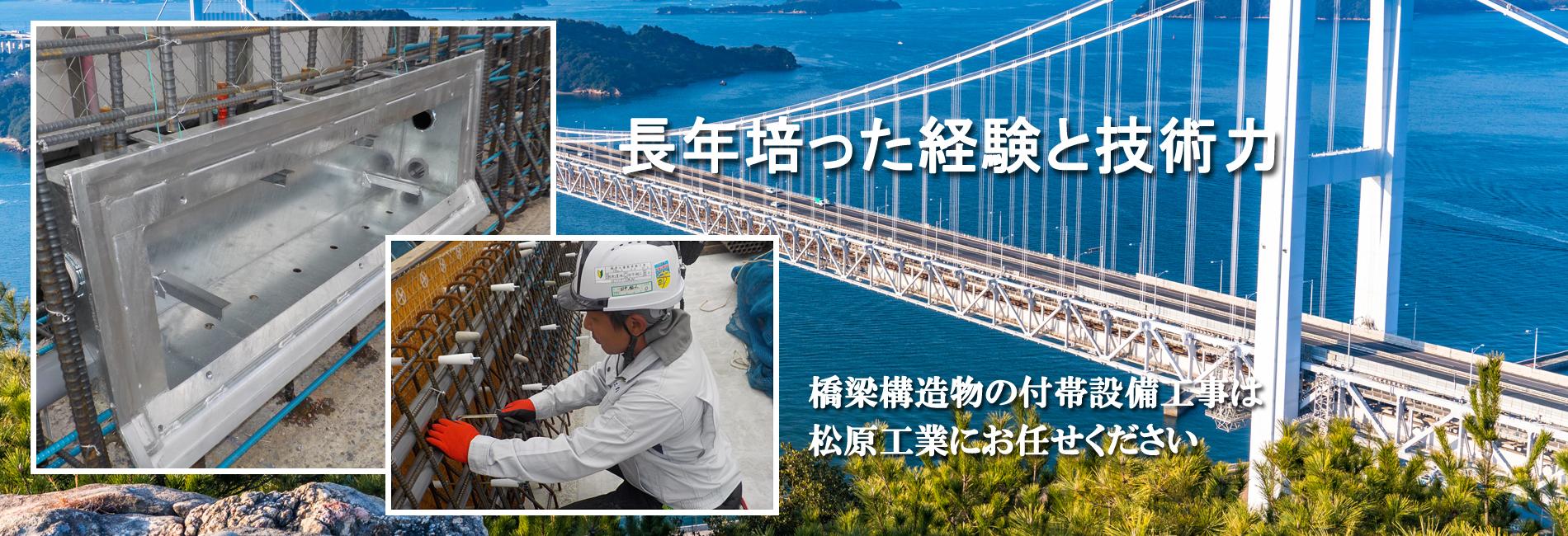 経験と技術力で橋梁構造物の付帯設備工事を担う