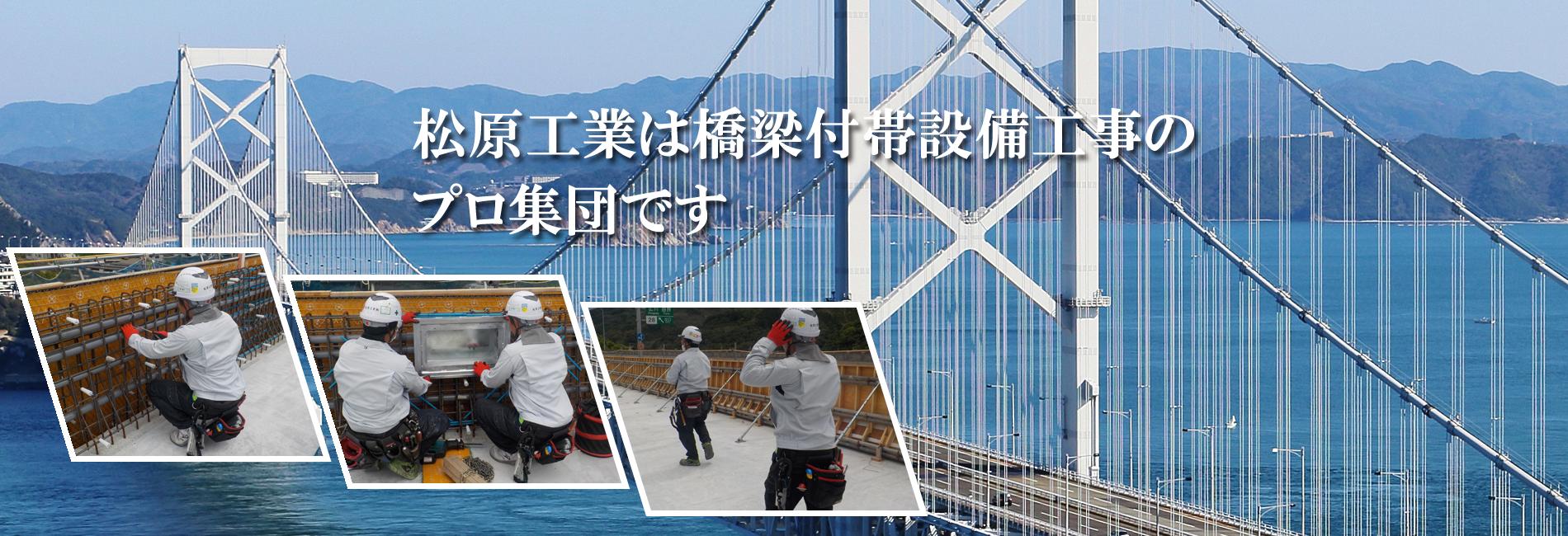 橋梁の付帯設備工事のプロ集団