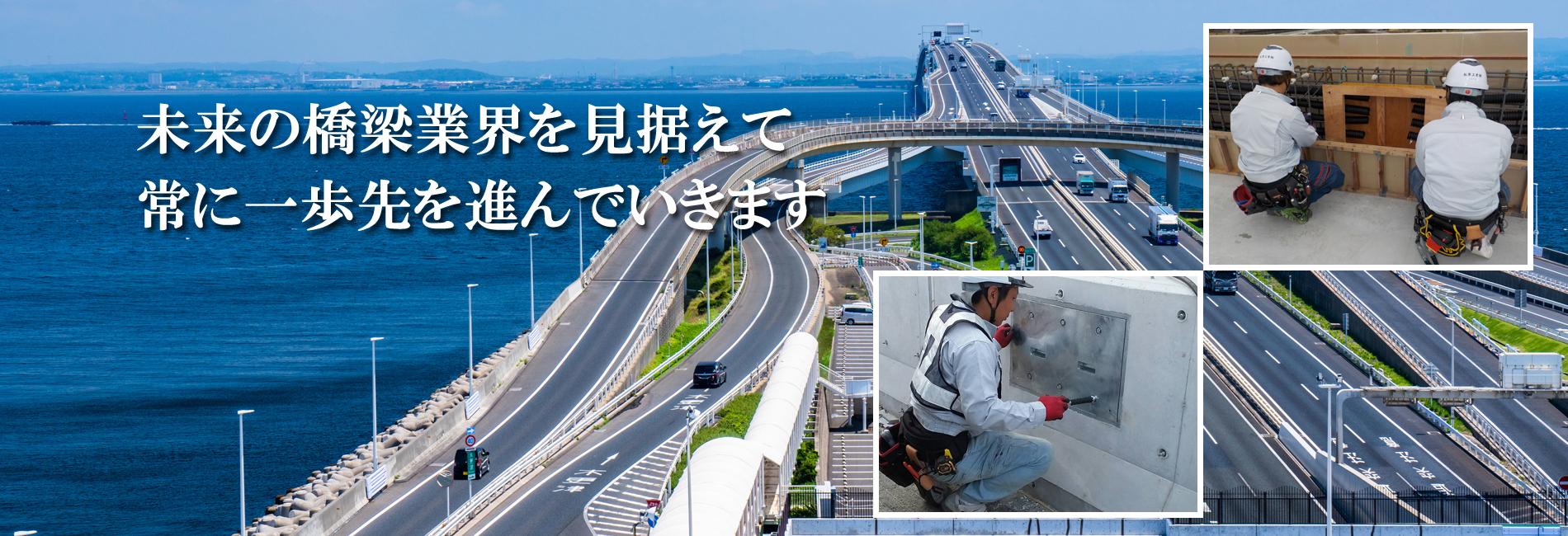 未来の橋梁業界を見据えて常に一歩先を進んでいきます。
